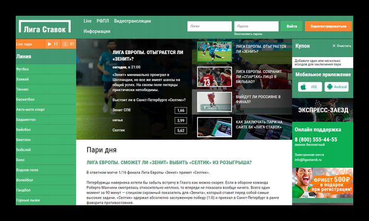 Лига Ставок официальный сайт