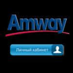 Войти в личный кабинет компании Amway