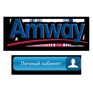 ЛК Amway Лого
