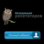 Вход и использование личного кабинета портала Ассоциации репетиторов