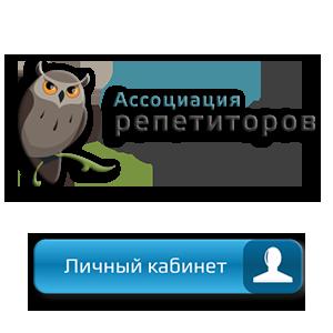 ЛК Ассоциация репетиторов Лого