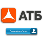 Вход в личный кабинет АТБ (Азиатско-Тихоокеанского Банка)