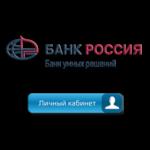 Вход в личный кабинет Банк Россия для управления счетом онлайн