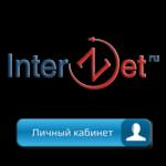 Вход в личный кабинет Интерзет от Дом ру для жителей СПб