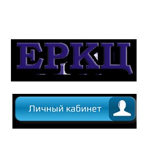 ЛК ЕРКЦ Лого