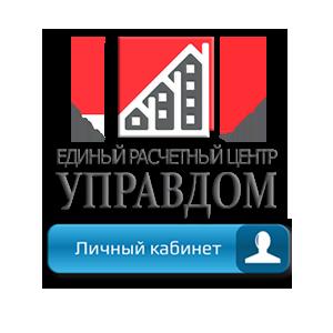 ЛК ЕРЦ Управдом Лого