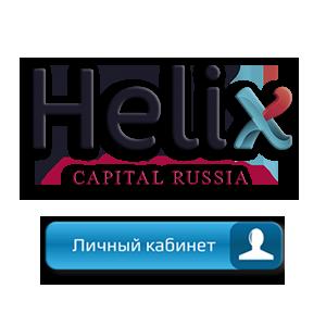 ЛК Helix Capital Лого