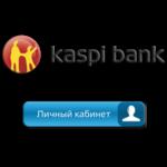 Войти в личный кабинет банка Каспий, обзор возможностей