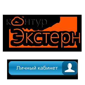ЛК Контур Экстерн Лого