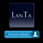 Войти в личный кабинет интернет-провайдера Ланта в г. Тамбов