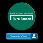 Войти в личный кабинет БК Ligastavok, его функционал