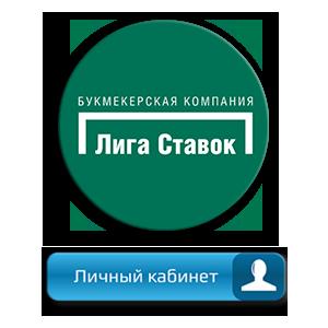 ЛК ЛигаСтавок Лого