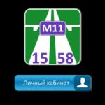 Войти в личный кабинет М11 15-58 и его использование