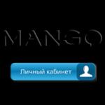 Что нужно знать о личном кабинете сервиса Манго