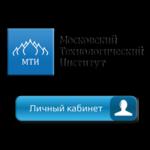 Как войти в личный кабинет МТИ (Московский Технологический Институт)