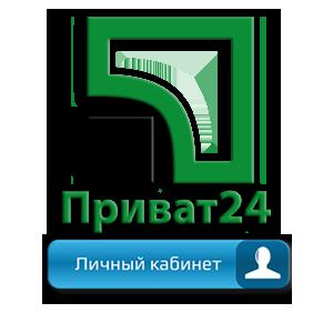 ЛК Приват24 Лого