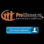 Вход в личный кабинет портала Прошкола