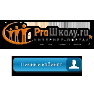 ЛК Прошколу Лого