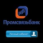 Вход в личный кабинет банка ПСБ