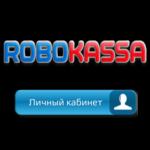 Вход в личный кабинет сервиса по приему платежей Робокасса