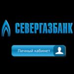 Войти в систему Севергазбанк онлайн