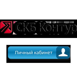 ЛК СКБ Контур Лого