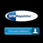 Вход в личный кабинет СПб Репетитор, работа для репетиторов
