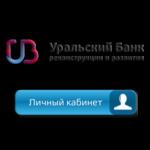 Как войти в личный кабинет интернет-банка Убрир