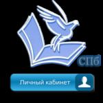 Вход в личный кабинет системы Ваш Репетитор СПб