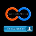 Как войти в личный кабинет системы онлайн-платежей Webtransfer
