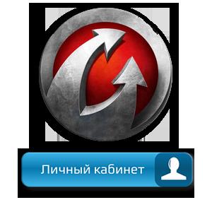 ЛК Wargaming Лого