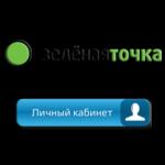 Особенности работы в личном кабинете провайдера Зеленая Точка