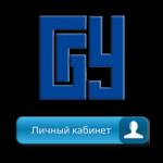 Возможности личного кабинета БГУ (Бурятского Государственного Университета)