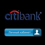 Как войти и использовать личный кабинет Citibank online