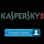 Вход в личный кабинет Лаборатории Касперского