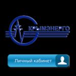 Вход в личный кабинет компании Крымэнерго для оплаты услуг
