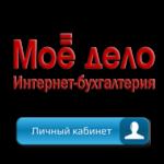 Вход в личный кабинет интернет-бухгалтерии Мое Дело