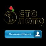 Как войти в личный кабинет Столото — государственные российские лотереи