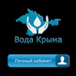 Как войти в личный кабинет компании Вода Крыма