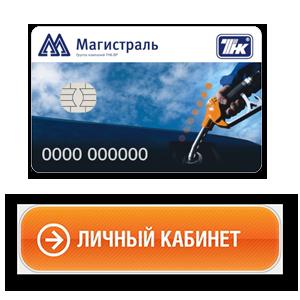Магистраль-Карт личный кабинет лого