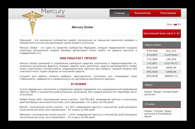 Меркурий официальный сайт