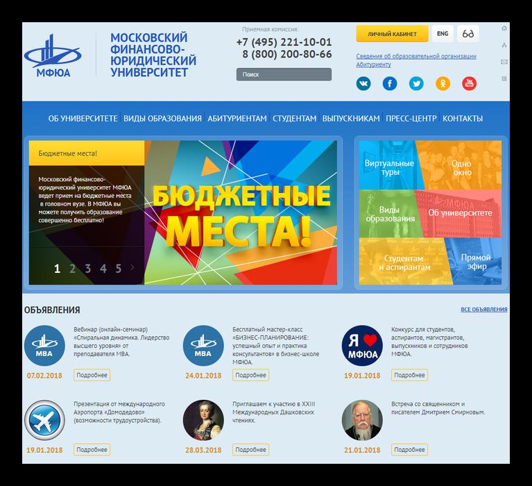 МФЮА официальный сайт