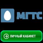 Вход в личный кабинет МГТС по номеру телефона