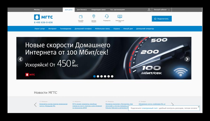 МГТС официальный сайт