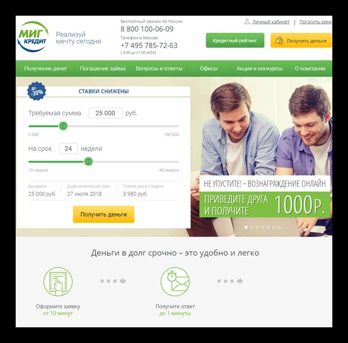 Миг Кредит официальный сайт