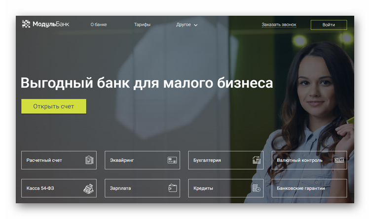 Модульбанк официальный сайт