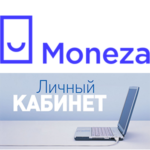 Войти в личный кабинет сервиса онлайн кредитов Монеза