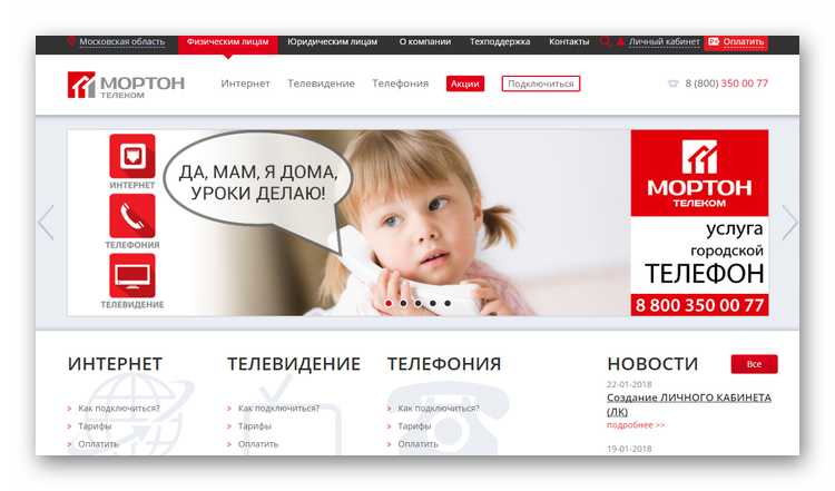 Мортон Телеком официальный сайт