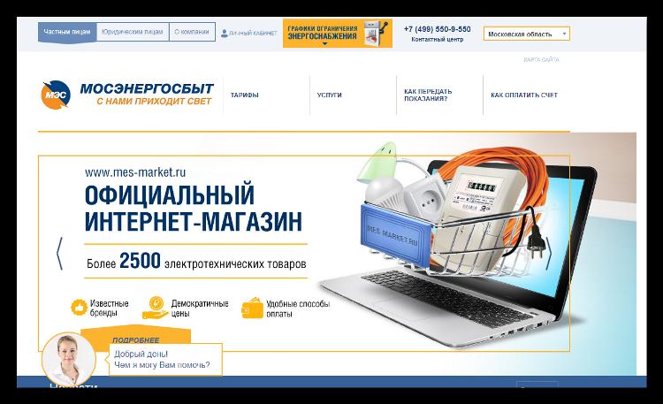 Мосэнергосбыт официальный сайт