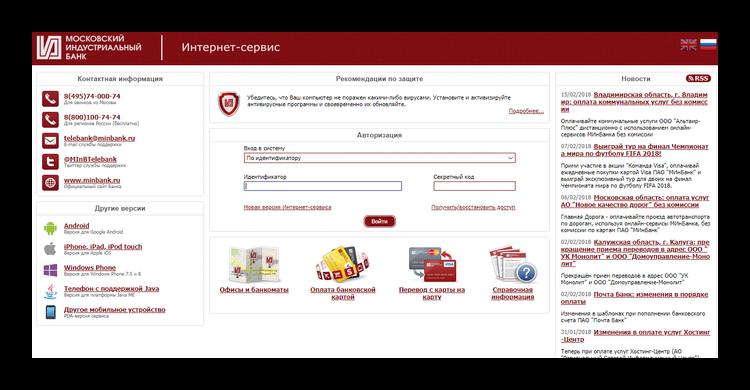 Миб онлайн банк личный кабинет